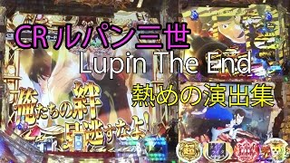 CRルパン三世〜Lupin The End〜 熱めの演出集(通常時)
