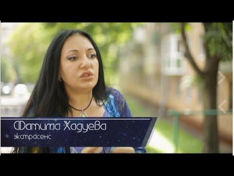 Эксклюзив -НОВЫЕ люди - кто они?-яснознающая Фатима Хадуева для т/к Домашний