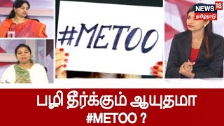 பழைய பகைக்கு பழி தீர்க்கும் ஆயுதமா #METOO ?.....#METOO-வின் மறுபக்கம் ஆபத்தானதா?   effects of #metoo
