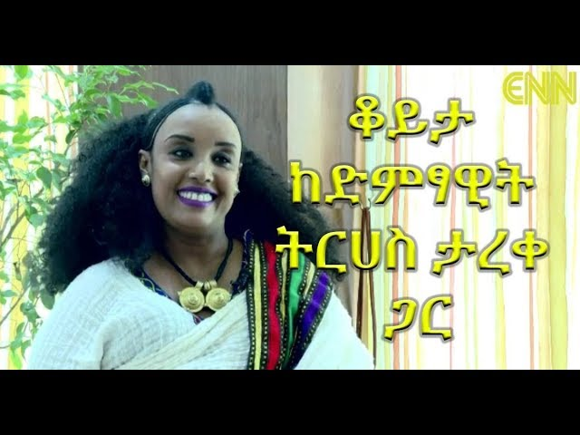 Ethiopia: Interview with Singer Tirhas Tareke /Kobeley/ - ENN