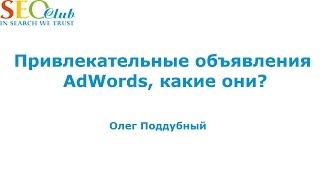 Привлекательные объявления AdWords, какие они? - Олег Поддубный (SEO Club)