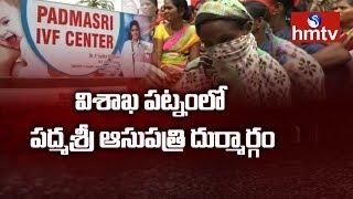 సరోగసి ద్వారా గర్భవతిని చేసిన పద్మశ్రీ హాస్పిటల్ | Padmasri Hospitals Visakhapatnam | hmtv