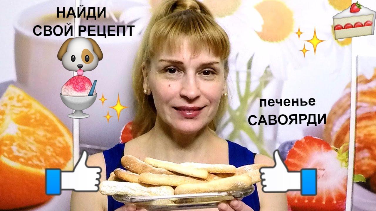 Вкусное бисквитное печенье быстро и просто рецепт