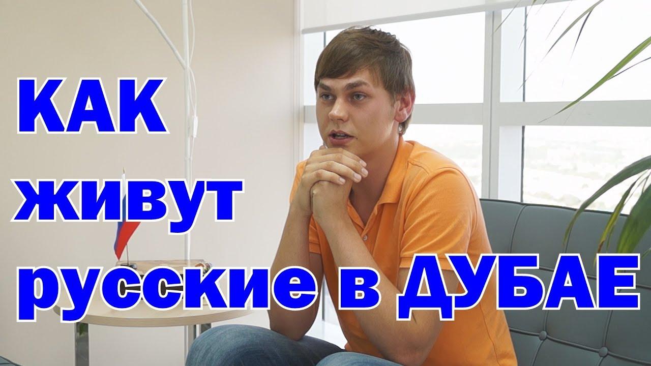 Русские в дубаях 6 фотография