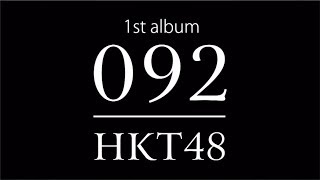 download lagu Hkt48 1st Album「092」トレーラー / Hkt48公式 gratis
