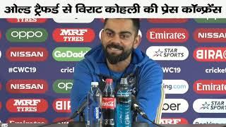 Virat Kohli Press Conference at Manchester On India-New Zealand match, धोनी पर क्या बोले विराट?