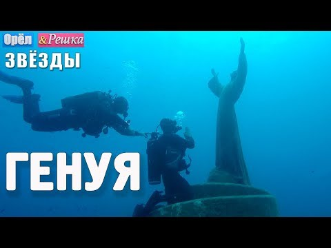 Генуя. Орёл и Решка. Звёзды с Жанной Бадоевой и Виктором Васильевым