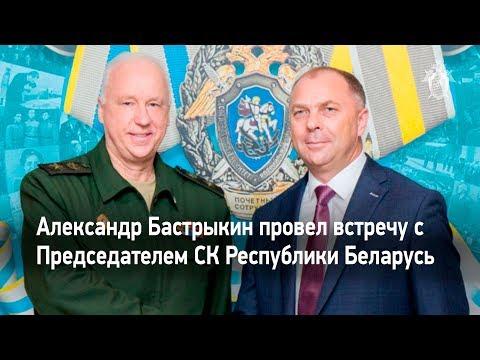 Александр Бастрыкин провел встречу с Председателем СК Республики Беларусь