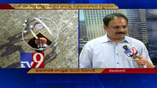 Download Lagu Huge response to Amaravathi bonds in BSE - TV9 Gratis STAFABAND
