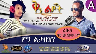Ethiopia - Qin Leboch Radio Program Wensday EP 25 A