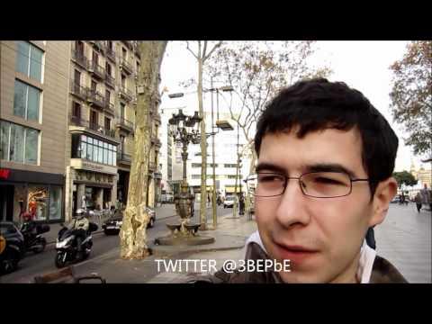 Вложки - Путешествие в Барселону - серия 6
