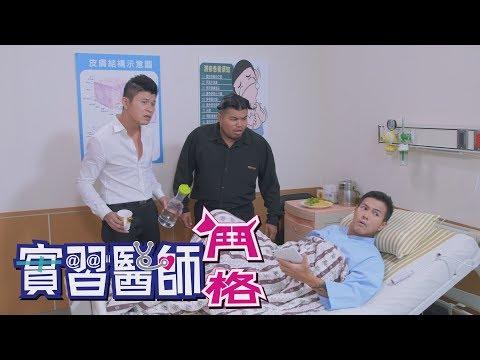 台劇-實習醫師鬥格-EP 321