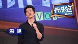 《开讲啦》 歌手李健:时间会为你证明 20130831 | CCTV《开讲啦》官方频道