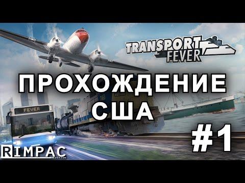 Transport Fever | прохождение кампании (США) | [Let's Play] #1