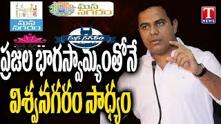 IT Minister KTR Speech at Mana Nagaram Program - Kukatpally  live Telugu - netivaarthalu.com