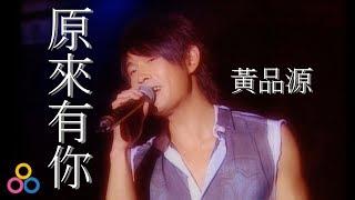 download lagu 黃品源 Huang Pin Yuan 【原來有你 】  mp3