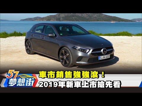 台灣-57夢想街 預約你的夢想-20180808 車市銷售強強滾! 2019年新車上市搶先看