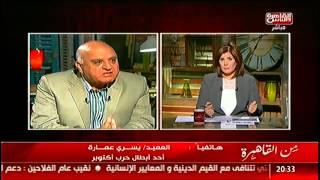 #القاهرة_والناس |  يسرى عمارة : المجتمع المصرى بحاجة للنفير الشعبى لمساندة الجيش والشرطة