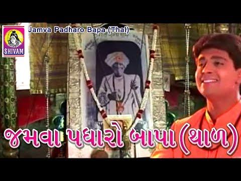 Jamva Padharo Bapa-Thal By-Praful Dave    Jalaram Bapa Bhajan   Jalaram Bapa   Devotional  