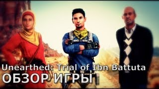Unearthed: Trail of Ibn Battuta - Обзор игры