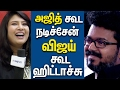 Actress Sangavi Speech About Vijay And Ajith In Kolanji Press Meet   Cine Flick