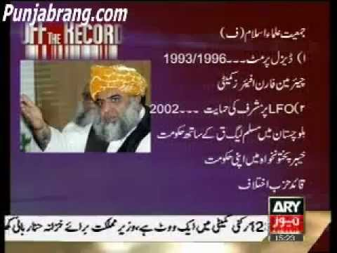 Deobandi Wahhabi Munafiq Deisel Maulana Fazal Ur Rehman Exposed video