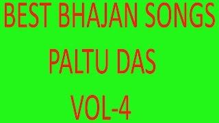 BHAJAN SONGS PALTU DAS MAITHILI VOL-4