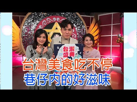 台綜-命運好好玩-20190419- 台灣美食吃不停 (瑪莉亞、許志豪、林喬安)
