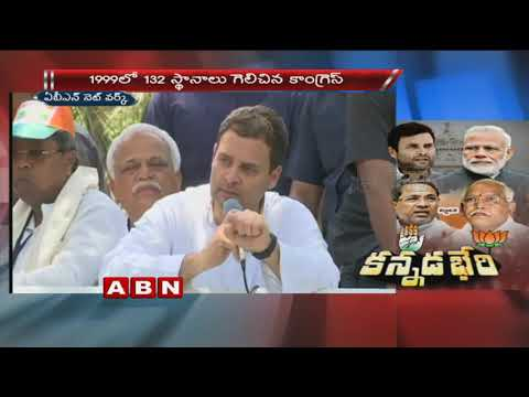 Karnataka Elections Ground Report Over All Parties | ABN Telugu