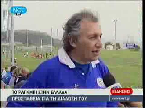 Rugby in greece XV de Gaule 2010.VCB.wmv