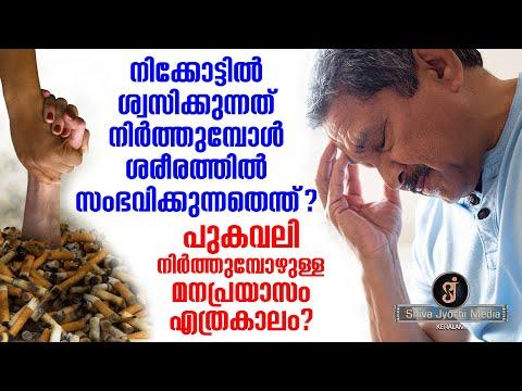 Stop smoking and enjoy the change (malayalam)