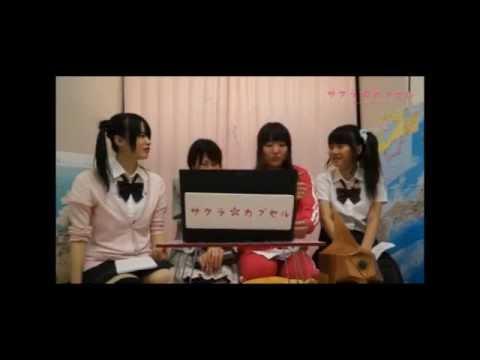 OVA『サクラカプセル』 4 months ago OVA『サクラカプセル』 2014年8月29