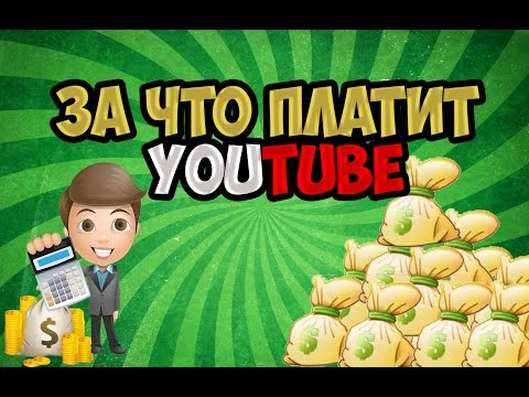 Сколько ПЛАТИТ YouTube? | Сколько можно ЗАРАБОТАТЬ на Ютубе?