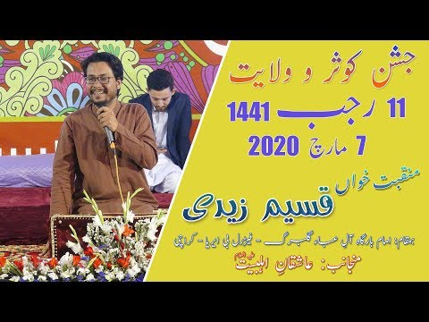 Manqabat | Qaseem Zaidi | Jashan-e-Kausar - 11 Rajab 2020 - Imam Bargah Aleyaba - Karachi