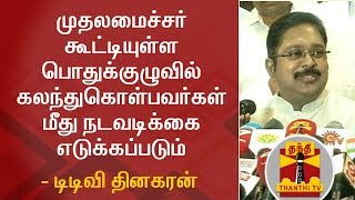 Actions will be taken on those who participate in General Council Meet - TTV Dhinakaran | PRESS MEET