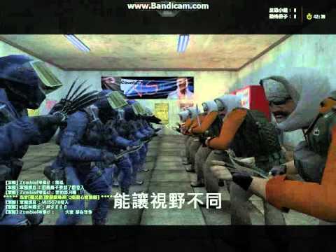 【孓孑視頻】給CSO玩家的交友影片II.wmv Music Videos