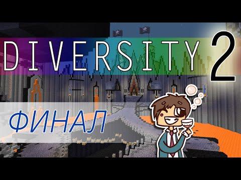 Diversity 2 → ФИНАЛ - Битва с Боссом video