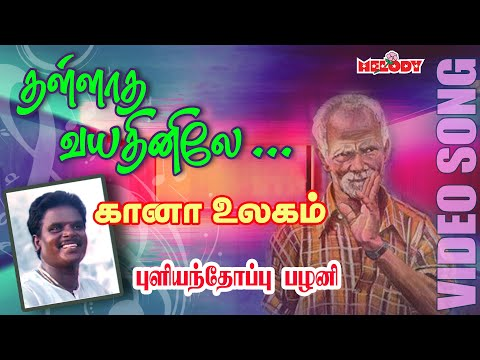 Tamil Folk Song By Gana Pullianthopu Palani -thallatha Vayathinilea video