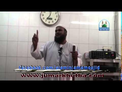 Jumu'ah Khutbah: Qiyamoter Bastob Abastha by Abdur Razzaque bin Yousuf