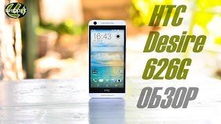 HTC Desire 626G - обзор - характеристики - отзывы - сравнение - цена
