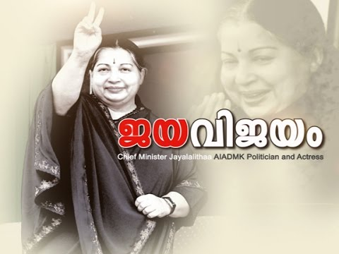 Jaya's Triumph - Manorama News