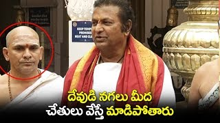 Mohan Babu Press Meet about Film Nagar daiva sannidhanam Brahmotsavalu | Filmylooks