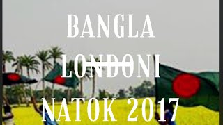 Bangladeshi natok coming soon ! Ash Production British Bangladeshi comedian.