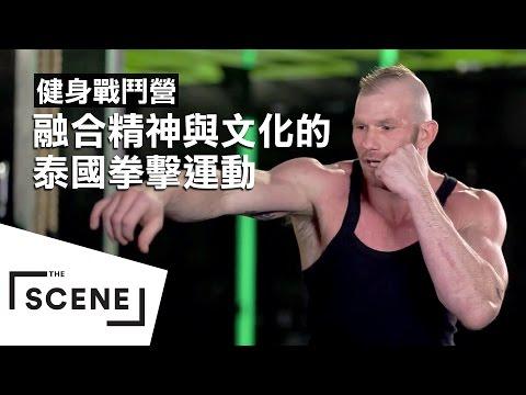 健身戰鬥營︱熱血沸騰的泰拳 改變你的意志與靈魂