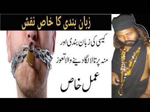 zuban bandi ka taweez | zuban bandi ka naqsh | dushman ki zuban bandi ka naqsh | zuban bandi ka amal