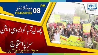 Download video 08 PM Headlines Lahore News HD - 16 February 2018