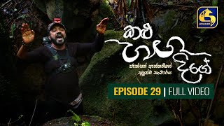 Kalu Ganga Dige Episode 29 ||  06th March 2021