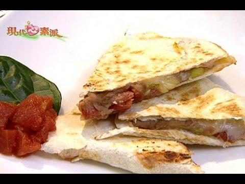 現代心素派-20140107 名人廚房 - 歐陽靖 - 墨西哥玉米餅佐酪梨莎莎醬