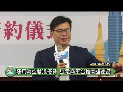 高雄與PChome攜手推跨境電商 陳其邁:深化合作 搶攻東南亞市場