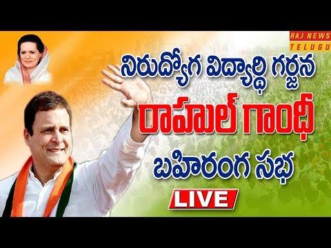 Rahul Gandhi Telangana Tour Live || Serilingampally Public Meeting || Raj News